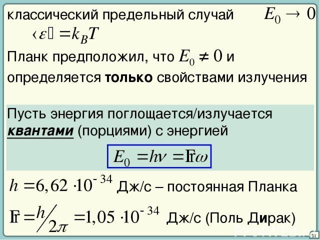 31 классический предельный случай Планк предположил, что E0 ≠ 0 и определяется только свойствами излучения Пусть энергия поглощается/излучается квантами (порциями) с энергией