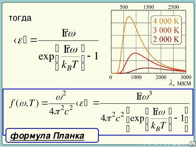 32 тогда формула Планка