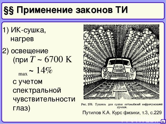§§ Применение законов ТИ 1) ИК-сушка, нагрев 36 2) освещение (при T ~ 6700 K ηmax ~ 14% с учетом спектральной чувствительности глаз)