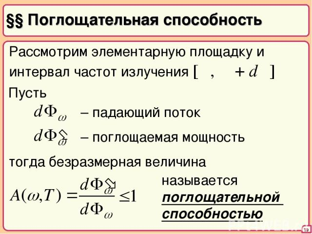 §§ Поглощательная способность 10 Рассмотрим элементарную площадку и интервал частот излучения [ω, ω + dω] Пусть называется поглощательной способностью тогда безразмерная величина