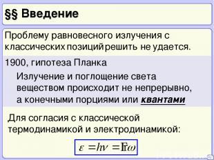 §§ Введение 02 1900, гипотеза Планка Излучение и поглощение света веществом прои