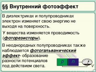 §§ Внутренний фотоэффект 11 В диэлектриках и полупроводниках электрон изменяет с