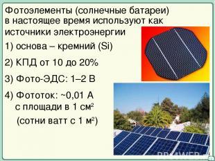 Фотоэлементы (солнечные батареи) в настоящее время используют как источники элек
