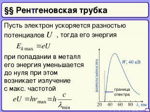 §§ Рентгеновская трубка Пусть электрон ускоряется разностью потенциалов U 14 , т