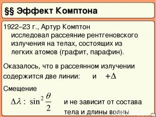 §§ Эффект Комптона 15 1922–23 г., Артур Комптон исследовал рассеяние рентгеновск