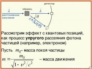 16 Рассмотрим эффект с квантовых позиций, как процесс упругого рассеяния фотона