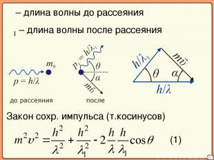 17 λ – длина волны до рассеяния λ1 – длина волны после рассеяния Закон сохр. имп