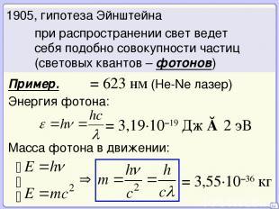 03 при распространении свет ведет себя подобно совокупности частиц (световых ква