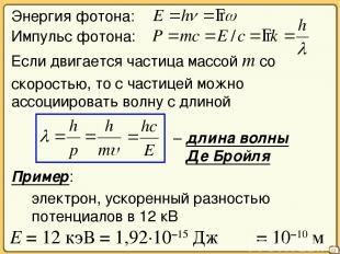 Если двигается частица массой m со скоростью υ 22 Энергия фотона: Импульс фотона