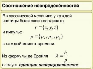 Соотношение неопределённостей 24 В классической механике у каждой частицы были с