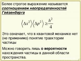28 Более строгое выражение называется соотношением неопределенностей Гейзенберга