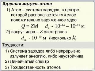 30 Ядерная модель атома 1) Атом – система зарядов, в центре которой располагаетс