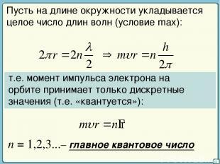 32 Пусть на длине окружности укладывается целое число длин волн (условие max): т