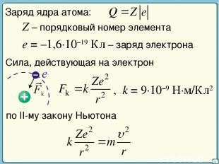 33 Заряд ядра атома: Z – порядковый номер элемента e = –1,6·10–19 Кл – заряд эле