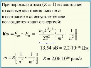 36 При переходе атома (Z = 1) из состояния с главным квантовым числом n в состоя