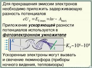 08 Для прекращения эмиссии электронов необходимо приложить задерживающую разност