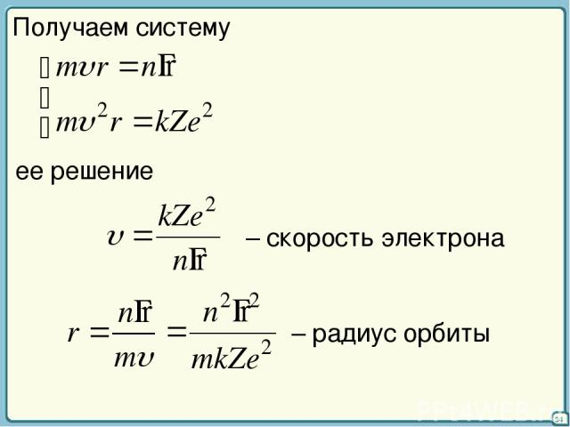 34 Получаем систему ее решение – скорость электрона – радиус орбиты