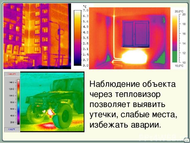 10 Наблюдение объекта через тепловизор позволяет выявить утечки, слабые места, избежать аварии.