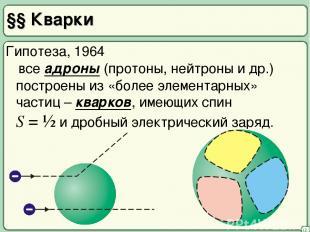 §§ Кварки 12 построены из «более элементарных» частиц – кварков, имеющих спин S