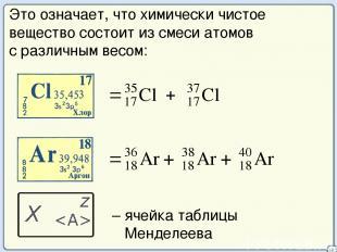18 Это означает, что химически чистое вещество состоит из смеси атомов с различн