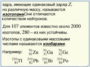 19 ядра, имеющие одинаковый заряд Z, но различную массу, называются изотопами. О