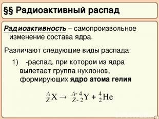 §§ Радиоактивный распад 21 Радиоактивность – самопроизвольное изменение состава