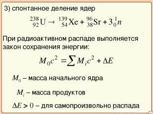 23 3) спонтанное деление ядер При радиоактивном распаде выполняется закон сохран