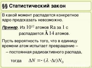§§ Статистический закон 24 В какой момент распадется конкретное ядро предсказать
