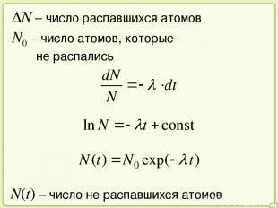 25 ΔN – число распавшихся атомов N0 – число атомов, которые не распались N(t) –
