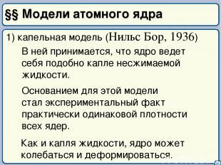 §§ Модели атомного ядра 30 1) капельная модель (Нильс Бор, 1936) В ней принимает