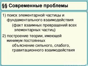 §§ Современные проблемы 33 1) поиск элементарной частицы и фундаментального взаи