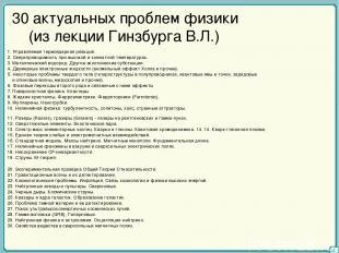 34 30 актуальных проблем физики (из лекции Гинзбурга В.Л.) 1. Управляемая термоя