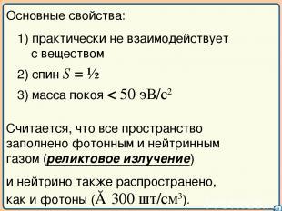 05 Основные свойства: 1) практически не взаимодействует с веществом 2) спин S =