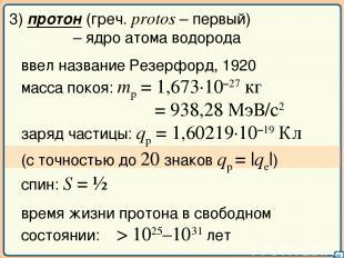06 3) протон (греч. protos – первый) – ядро атома водорода ввел название Резерфо