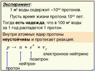 07 Эксперимент: 1 м3 воды содержит ~1030 протонов. Пусть время жизни протона 103