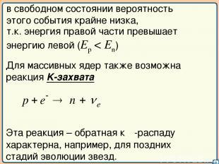 08 т.к. энергия правой части превышает энергию левой (Ep < En) в свободном состо