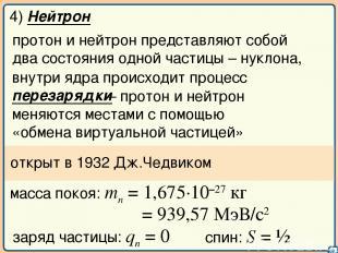 09 4) Нейтрон внутри ядра происходит процесс перезарядки протон и нейтрон предст