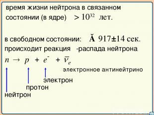 10 время жизни нейтрона в связанном состоянии (в ядре) τ > 1032 лет. происходит