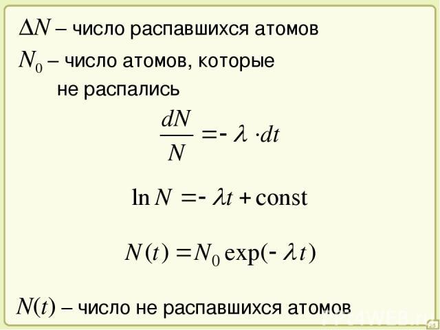 25 ΔN – число распавшихся атомов N0 – число атомов, которые не распались N(t) – число не распавшихся атомов