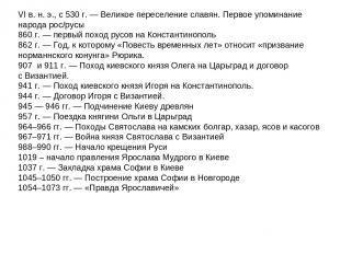 VI в. н. э., с530г.— Великое переселение славян. Первое упоминание народа рос