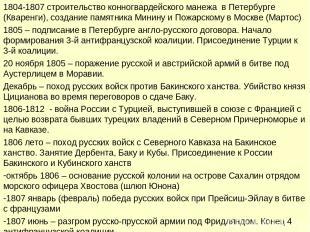 1804-1807 строительство конногвардейского манежа в Петербурге (Кваренги), создан