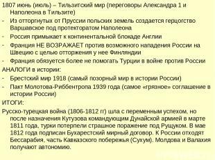 1807 июнь (июль) – Тильзитский мир (переговоры Александра 1 и Наполеона в Тильзи