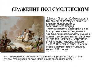 22 июля (3 августа), благодаря, в том числе, героизму 27 пехотной дивизии Неверо