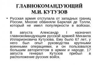 Русская армия отступала от западных границ России. Многие обвиняли Барклая де То