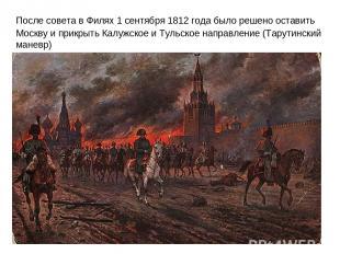 После совета в Филях 1 сентября 1812 года было решено оставить Москву и прикрыть