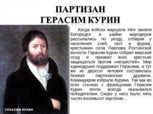 Когда войска маршала Нея заняли Богородск и шайки мародеров рассыпались по уезду