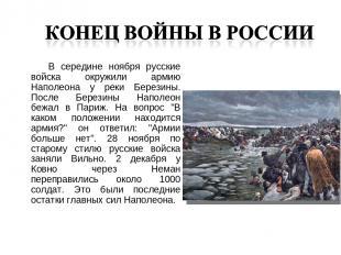 В середине ноября русские войска окружили армию Наполеона у реки Березины. После