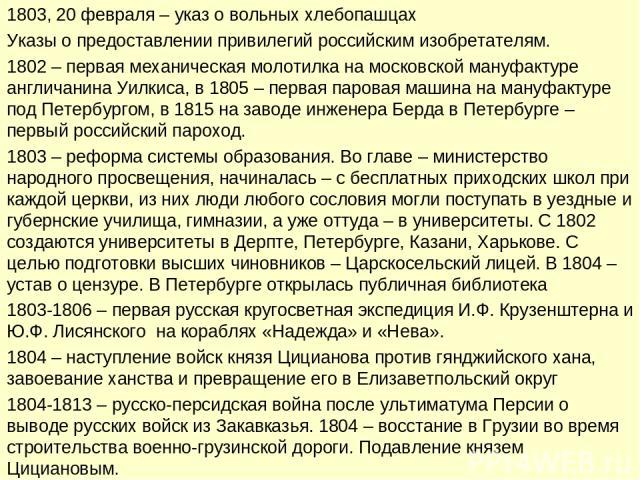 1803, 20 февраля – указ о вольных хлебопашцах Указы о предоставлении привилегий российским изобретателям. 1802 – первая механическая молотилка на московской мануфактуре англичанина Уилкиса, в 1805 – первая паровая машина на мануфактуре под Петербург…