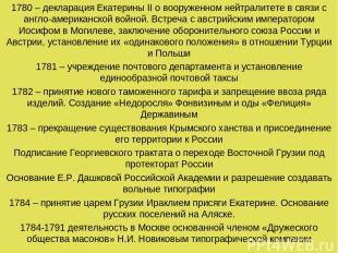 1780 – декларация Екатерины II о вооруженном нейтралитете в связи с англо-америк