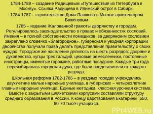 1784-1789 – создание Радищевым «Путешествия из Петербурга в Москву». Ссылка Ради